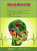 機能營養學前瞻(Wardlaw's Perspectives in Nutrition:A Functional Approach)