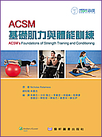 ACSM基礎肌力與體能訓練(ACSM's Foundations of Strength Training and Conditioning)