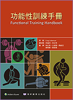 功能性訓練手冊(Functional Training HandbooK)